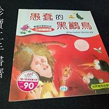 【珍寶二手書齋FB1】愚蠢的黑鸝鳥(附光碟)ISBN:9789861931197世一