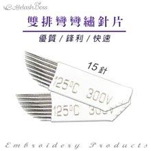 TE11-TE12 彎彎繡針片