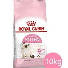 訂購 Ω永和喵吉汪Ω- 法國皇家K36幼母貓專用飼料10kg/10公斤