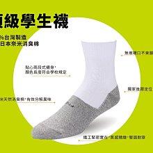 【sNug直營-頂級學生除臭襪】多件優惠 / 學生襪 / 白色襪筒 / 符合學校規定