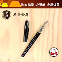 金屬鋼筆 金屬筆 黃銅鋼筆 不銹鋼筆尖  #happy玩家 B48
