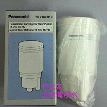 國際牌電解水機濾心 TK71601P  TK71601 公司貨 國際牌濾心 適用機型 TK745 749