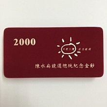 2000年陳水扁競選總統紀念金鈔