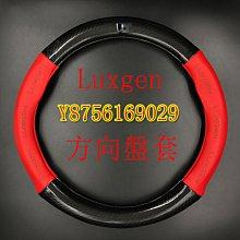 碳纖紋 方向盤套 納智捷 Luxgen M7 S5 U6 GT U7 5Sedan 7SUV MPV S3 帶LOGO