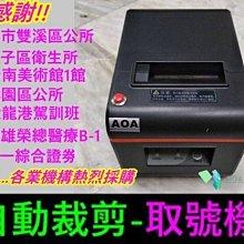 S+型小型自動裁紙叫號跑號機按鈕取票排號機門診叫號給號機流水順序號抽牌機跳號出號印號機一鍵取號排隊機製號機器取票機新款