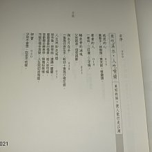 林清玄親簽贈本《老先覺的話》林清玄著 2005年初版 圓神出版 無附CD【CS超聖文化讚】