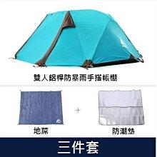 『9527戶外』戶外露營裝備四季加厚防暴雨雙人雙層鋁桿野外野營超輕便帳篷-三件套組合