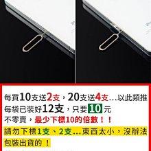 【傻瓜批發】(X418)買10送2 手機SIM卡取卡針 出國必備 攜帶方便 換卡針退卡針 板橋現貨