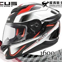 【贈鏡片&好禮】ZEUS安全帽|ZS-1600 AK4 透明纖維/紅 碳纖維 彩繪 卡夢 全罩帽  耀瑪騎士機車部品
