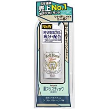 買3送1 日本 COSME 大賞 Deonatulle Soft Stone 殿堂級液下止汗膏 消臭石 止汗劑 20g