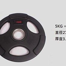 【Fitek健身網】多種重量-奧林匹克包膠槓片\大孔手抓孔奧林匹克槓片\可摔大孔槓鈴片(歡迎團體大量訂購詢價)健身重訓