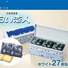 *日式雜貨館*北海道限定 白色戀人 白巧克力餅乾 27入鐵盒裝 石屋製菓 白色戀人巧克力餅乾 現貨+預購