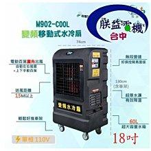 """『朕益批發』M902 18"""" 水冷扇 變頻移動式水冷扇 通風扇 排風機 落地扇 清涼降溫 大型場地降溫電扇"""