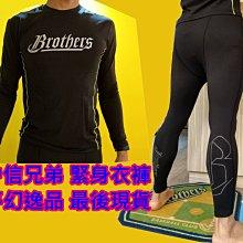 中信兄弟 棒球緊身衣 緊身褲 全長 長袖 長褲 M號 L號 XL號 兄弟象 黑色 BROTHERS 球衣 棒球內衣
