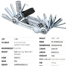 TOPEAK 自行車 Mini 20 Pro 20功能 摺疊工具組 隨車工具附收納袋 TT2536S 銀色
