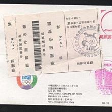 【萬龍】(657)(紀245)國際奧林匹克委員會成立百週年紀念郵票套票實寄封