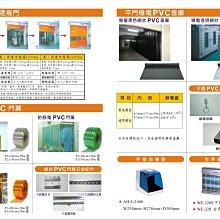 剛昱科技PVC條狀塑膠門簾/PVC門簾/防蟲門簾