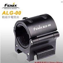 【LED Lifeway】Fenix ALG-00 (公司貨) 戰術手電夾 #ALG-00
