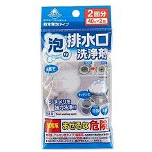 [霜兔小舖]日本代購 日本製    SANADA  排水口清潔 發泡劑 泡沫洗劑 廁所 廚房  排水管清潔劑