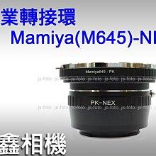@佳鑫相機@(全新品)專業轉接環 M645-NEX for Mamiya 645鏡頭 轉接至Sony NEX機身 a7r