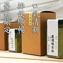 【店長推薦】《兒茶素UPUP 》大峰有機茶園-純凈零添加萬用綠茶粉—440元/90g贈牙刷*2