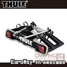 【山野賣客】Thule 都樂 945拖車球式腳踏車架(2台)
