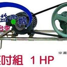 """『朕益批發』1""""組1HP 齒輪幫浦 自吸式幫浦 抽油機 抽水機 重油幫浦 外齒輪泵浦 液態肥輸送(台灣製造)"""