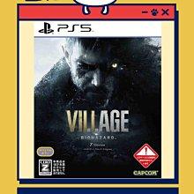 【早月貓發売屋】現貨販售中 -附初回特典- PS5 惡靈古堡8 村莊 中文版 ※生化危機8※ Bio 8
