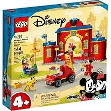 【W先生】LEGO 樂高 積木 玩具 迪士尼 Disney 米奇與朋友們 消防站 10776