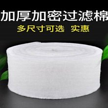 【水族箱白棉海綿-40-多款可選-1款/組】加厚加密高透水魚缸淨化過濾棉(可混搭)-7909001