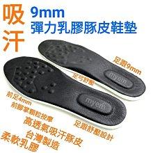 台灣鞋材 9MM彈力柔軟吸汗乳膠豚皮鞋墊 除臭 防腳臭 吸濕 排汗 透氣 吸震 耐久站 久走 真皮革鞋墊