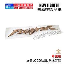 YC騎士生活_SYM三陽原廠 側蓋標誌 NEW FIGHTER ZR 側蓋貼紙 Logo 變型金剛 立體標誌 FT5 金