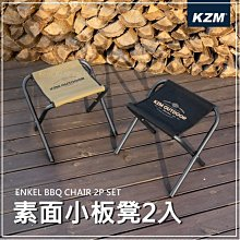 【KAZMI KZM】素面小板凳〈2入〉方便椅 兒童椅 摺疊椅 露營椅 攜帶方便【EcoCamp艾科戶外│中壢】