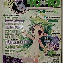 RO x RO 仙境傳說/智冠2005年出版/