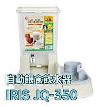 ☆寵物王子☆ 日本 IRIS JQ-350 自動餵食器 自動餵食飲水器 顏色隨機出貨