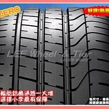 【桃園 小李輪胎】PIRELLI 倍耐力 P ZERO 255-35-20 255-40-20 頂級性能胎 全規格 特惠價 歡迎詢價