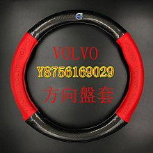 碳纖紋方向盤套 富豪 VOLVO S60 S90 V60 V90 XC40 XC60 XC90 C30 S80帶LOGO