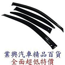 五代喜美(四門) 1992-95年 全方位防霧通風晴雨窗 四片式 (FMTH) 【業興汽車精品百貨】
