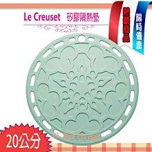 Le creuset 耐熱 矽膠 法式 隔熱墊 鍋墊    20cm  薄荷綠  法式隔熱墊