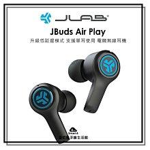 『愛拉風興大店』獨家贈送收納盒 JLab JBuds Air Play 電競耳機 雙麥克風設計遊戲低延遲IP55