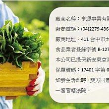 ◎亨源生機◎有機枸杞 枸杞 穀物 大顆粒 無雜質 天然 養生 全素可用