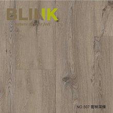 【BLINK】抗潑水AC5等級超耐磨卡扣木地板 銀河507密林深橡(連工帶料/坪)