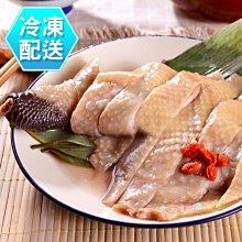 健康本味 去骨紹興土雞腿600g(固400g) 冷凍配送 [TW14007] 蔗雞王