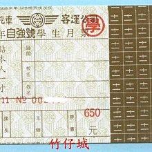 【竹仔城-台中客運公車票】自強號學生月票-87.11--650元---已經失效.純收藏