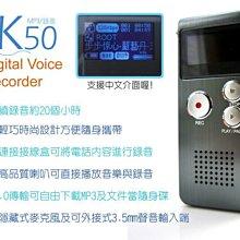 數位錄音筆8G MP3撥放器 Line in 錄音 隨身碟 電話監聽 中文介面 蒐證錄音~