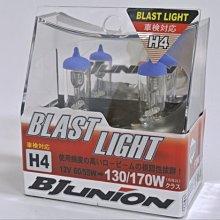 【Max魔力生活家】 日本原裝進口 BJunion 車用 H4 BLAST LIGHT BULB燈泡下殺一組二支$599