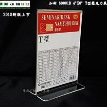 摩斯小舖~加新壓克力架~T型展示架 立牌 告示牌 標示牌 餐桌架 ~T型指示牌 4X6 ~特價:28元/個