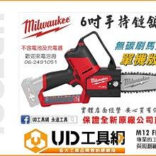 免運 @UD工具網@ 美國米沃奇 M12 無碳刷 6吋 手持鏈鋸機 充電鏈鋸 鍊鋸機 M12 FHS-0X 鋸木伐木