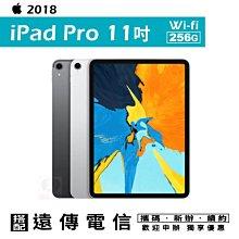 高雄國菲大社店 Apple iPad Pro 11吋 WIFI 256G 平板電腦 攜碼遠傳4G上網月繳399