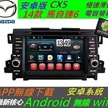 安卓版 MAZDA 馬自達6 cx5 馬六 Android 音響 汽車音響 主機 電視 導航+藍芽 USB DVD